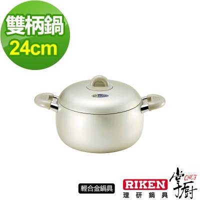 掌廚 RIKEN日本理研雙柄鍋-24cm