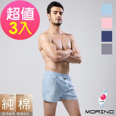 男內褲 (超值3件組) 純棉耐用織帶素色平口褲 四角褲MORINO