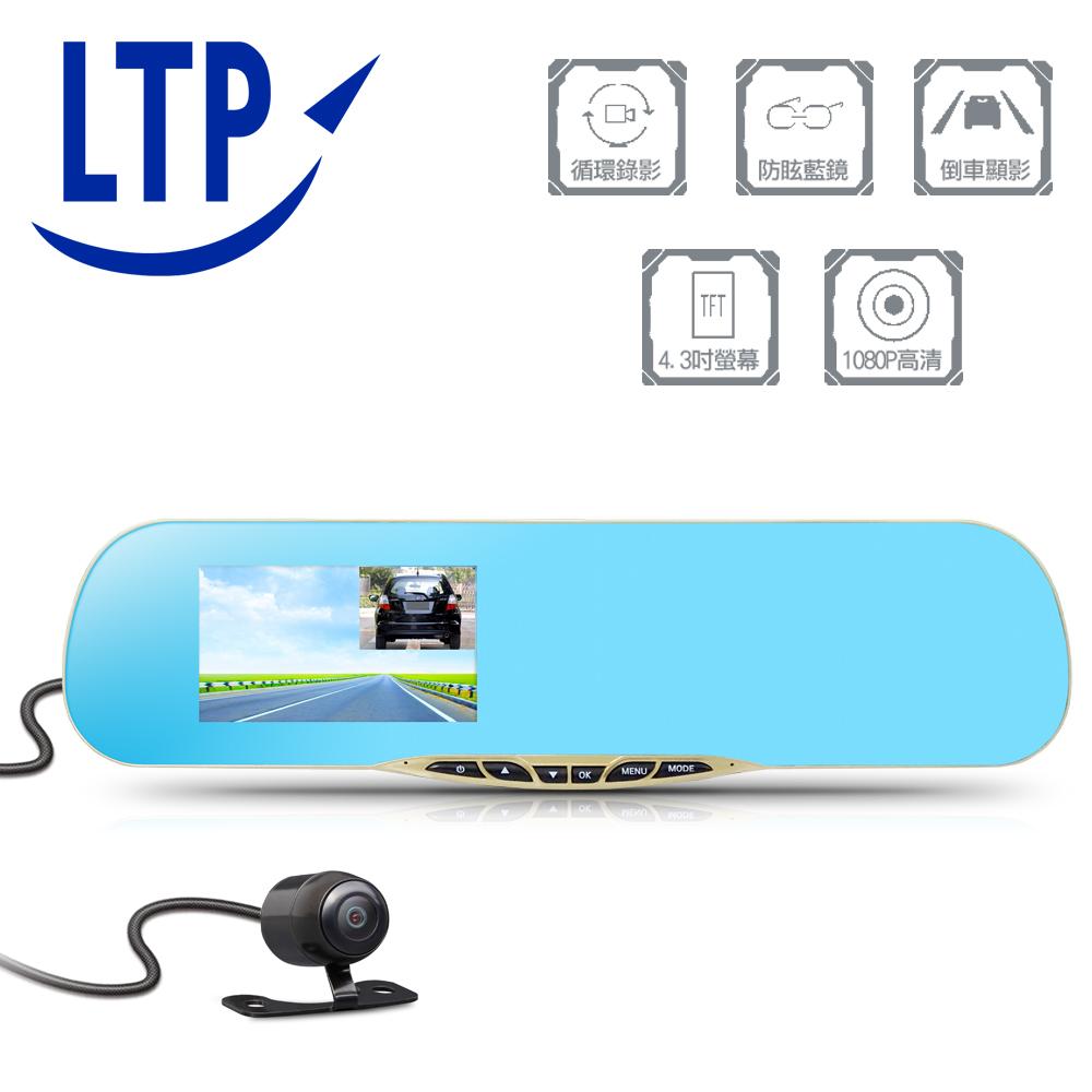 LTP 1080P藍鏡4.3吋前後雙鏡後照鏡行車紀錄器-急速配
