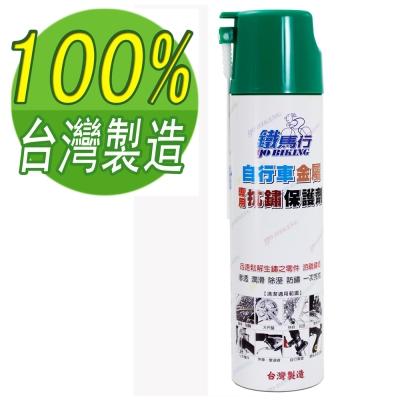 [快]鐵馬行自行車金屬專用抗鏽保護劑600ML-2入