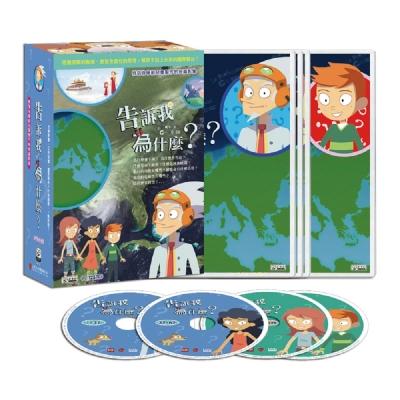 告訴我為什麼-DVD