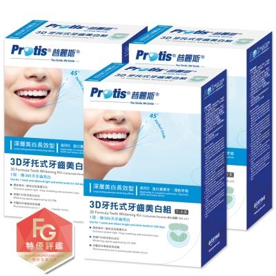 全新包裝 Protis普麗斯3D牙托式牙齒美白進階組(深層長效7-9天)3組