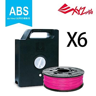 (六入) XYZ Printing 3D列印ABS耗材-螢光洋紅