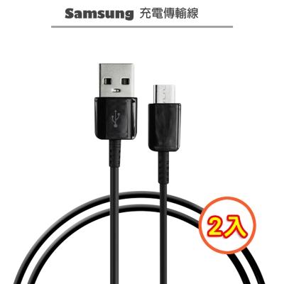 【SAMSUNG適用】Type-C USB 充電傳輸線【2入】