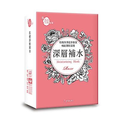 美顏故事-玫瑰保濕花萃香氛(機能隱形)面膜-1盒(7片/盒)
