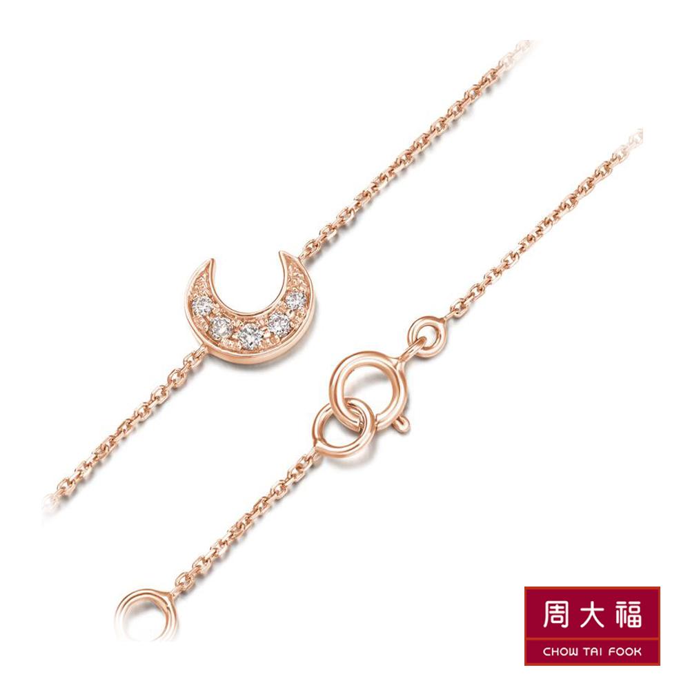 周大福 小心意系列 星月造型鑽石18K玫瑰金手鍊(6.5吋)