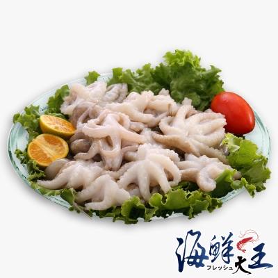 海鮮大王 鮮嫩一口吃小章魚 4 包組( 300 g± 5 %/包)