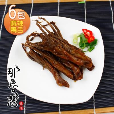 【那魯灣】香滷花椒麻辣鴨舌 6包(真空包/8支/包)