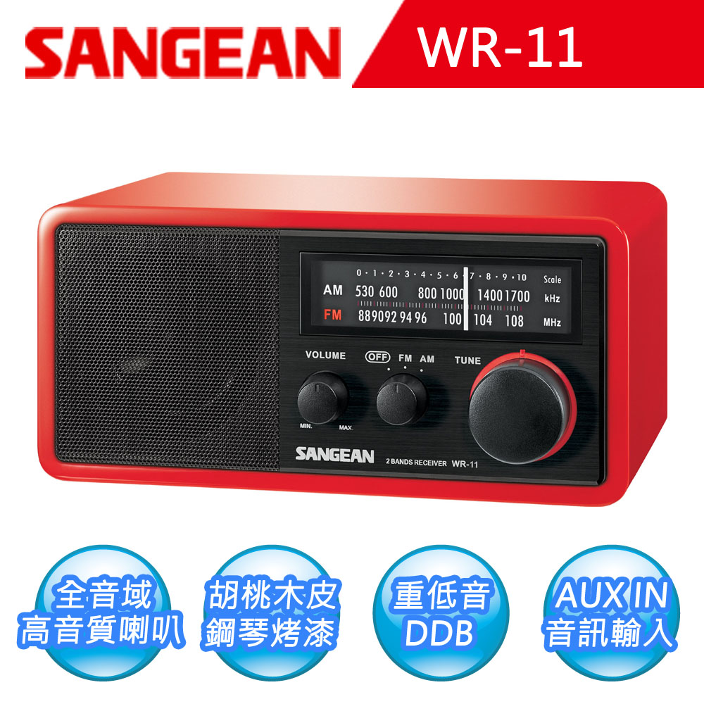【SANGEAN】二波段復古式收音機 (WR-11)