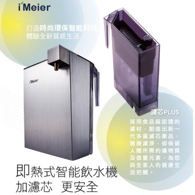 imeier 即熱式智能飲水機-深灰色髮絲(含濾芯)