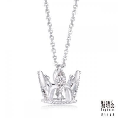 點睛品 Emphasis V&A 18KW 皇冠鑽石項鍊
