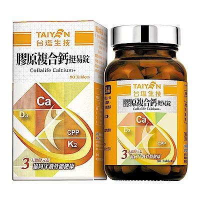 台鹽生技 膠原複合鈣挺易錠(90顆/瓶)