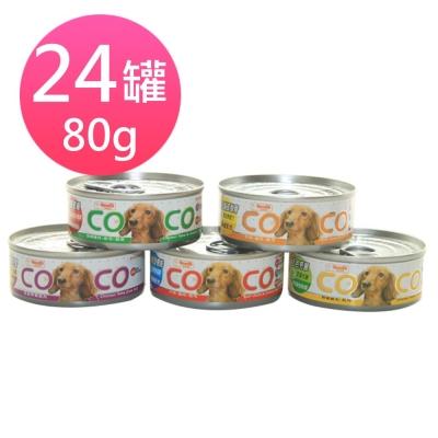 聖萊西Seeds coco 愛犬機能餐罐 80g 24罐組
