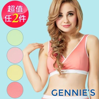 2件組*Gennies專櫃-輕薄舒適交叉款無鋼圈哺乳內衣(EA94)-4色可選