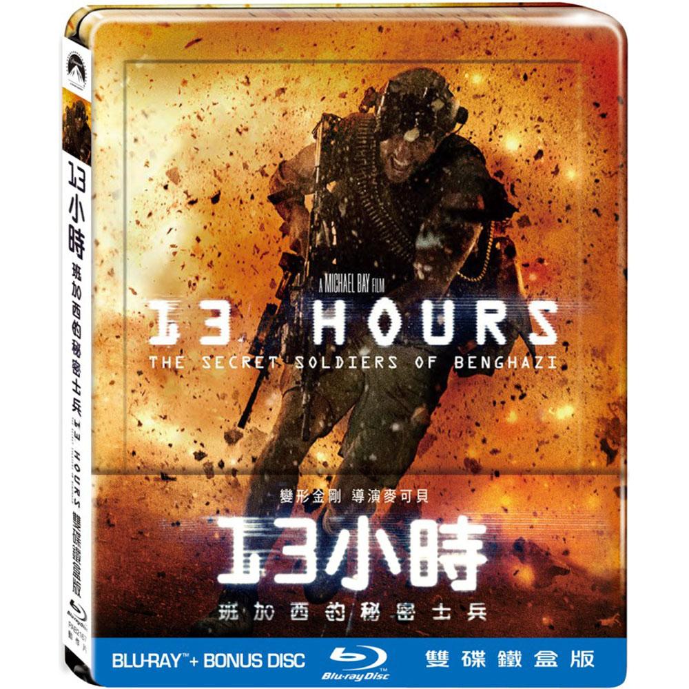 13小時:班加西的秘密士兵 雙碟鐵盒版  藍光 BD