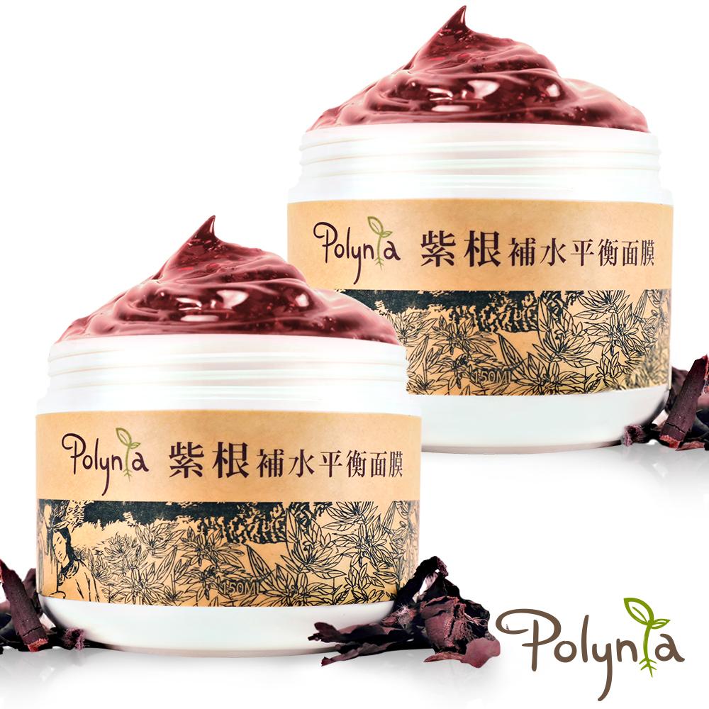 Polynia 璞亞 紫根補水平衡面膜 150mlx2入組