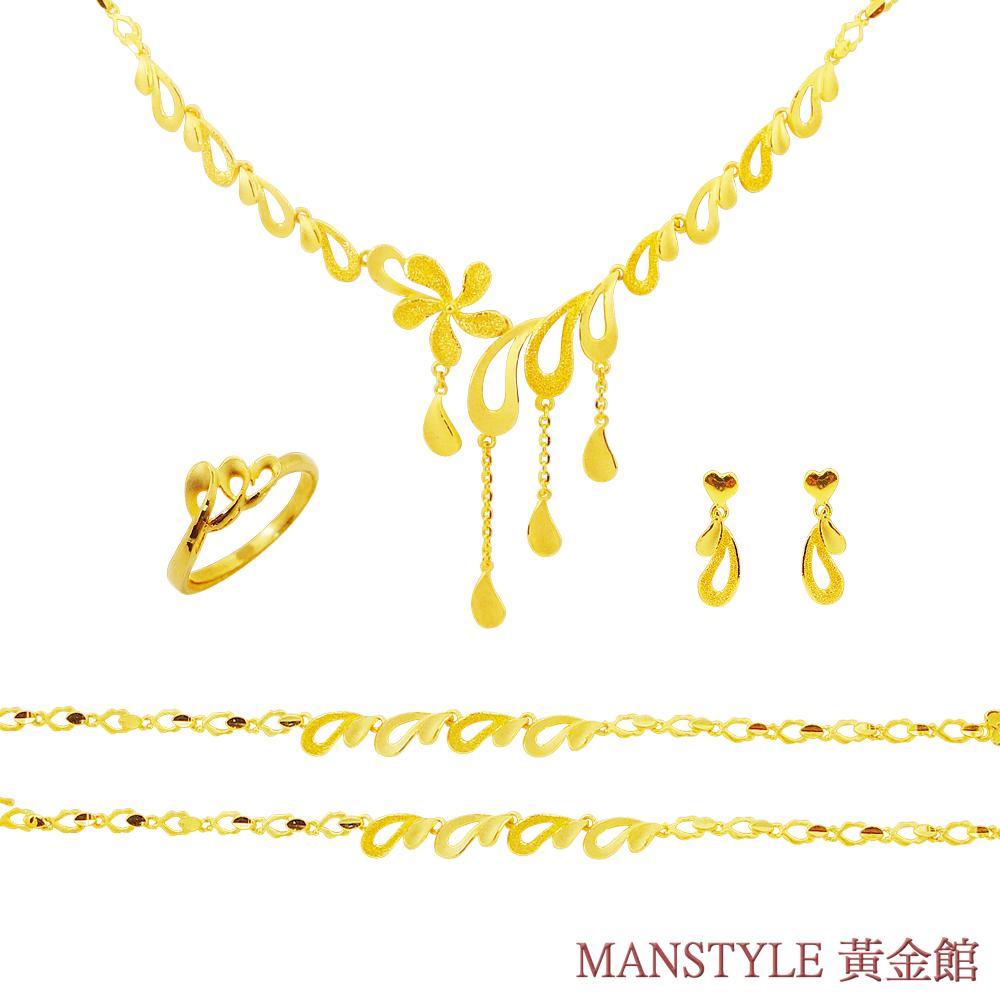 MANSTYLE「愛情漩渦」黃金套組