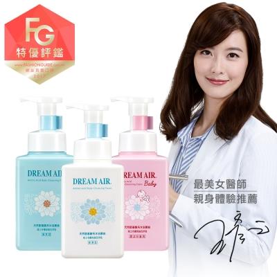 Dream-Air光容綺肌-天然胺基酸系沐浴慕絲5