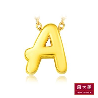 周大福 創意字母黃金路路通串飾/串珠-A