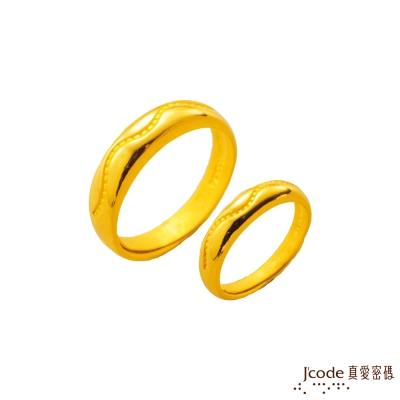 J'code真愛密碼 呢喃黃金成對戒指