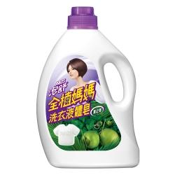 泡舒全植媽媽洗衣液體皂-薰之香2000g
