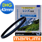 Marumi DHG 多層鍍膜保護鏡 43mm(公司貨)