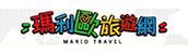 瑪莉歐旅遊網