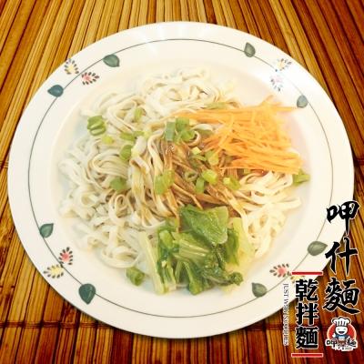 呷什麵-雙麻傳奇-香蒜麻醬口味-乾拌麵-540g
