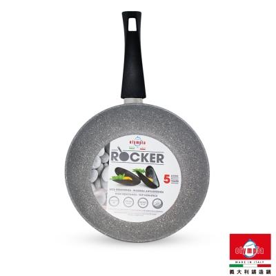 義大利Olympia礦岩平底深煎鍋-24cm