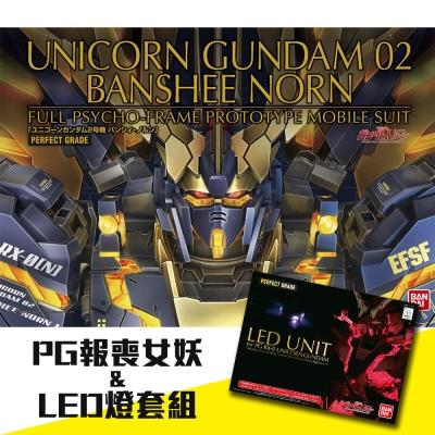 BANDAI 鋼彈UCPG1/60 RX-0 UNICORN報喪女妖+專用LED燈套件