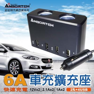 安伯特 車充擴充座(2孔+4USB)大電流6A快速充電-適用平板 手機 PSP MP3