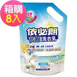 依必朗抗菌超濃縮洗衣乳-清新海洋1800g*8包