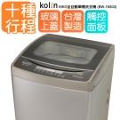 KOLIN 歌林16KG全自動單槽洗衣機 BW-16S03