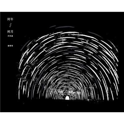 """""""詹雅雯/何年何月再相逢(1CD)"""