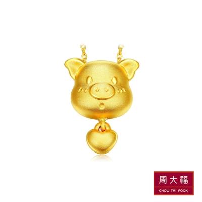 周大福 十二生肖系列 可愛生肖黃金路路通串飾/串珠-豬