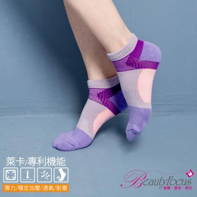 BeautyFocus 萊卡專利機能運動襪(紫色)