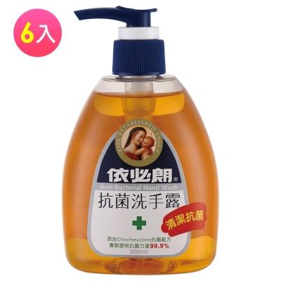 依必朗抗菌洗手露-300ml-6入