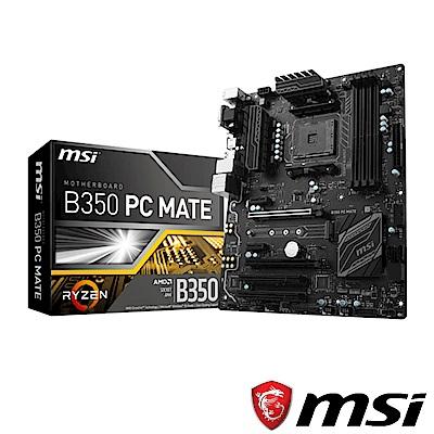 MSI微星 B350 PC MATE 主機板