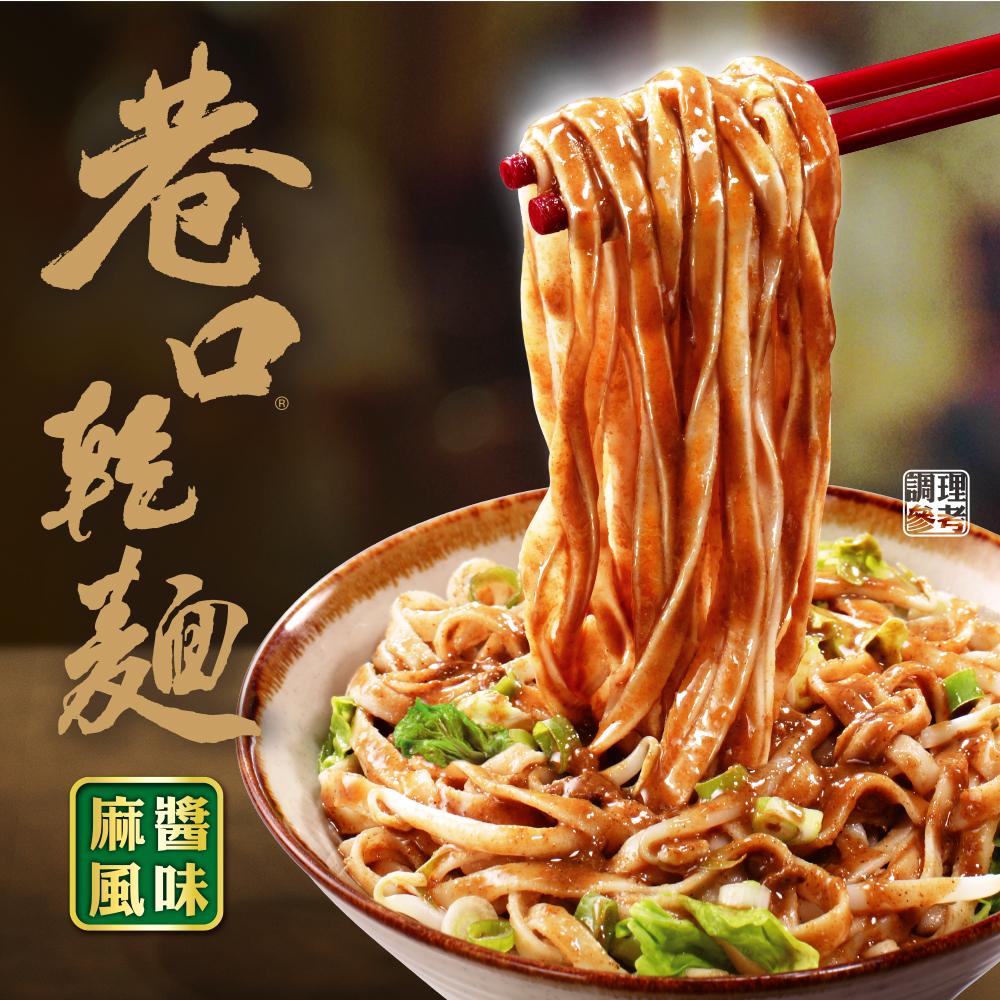 統一麵 巷口乾麵-麻醬風味(24入/箱)