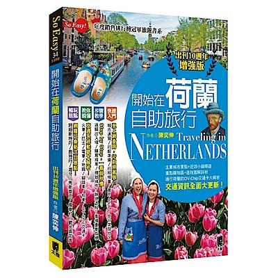 開始在荷蘭自助旅行(出刊10週年增強版)