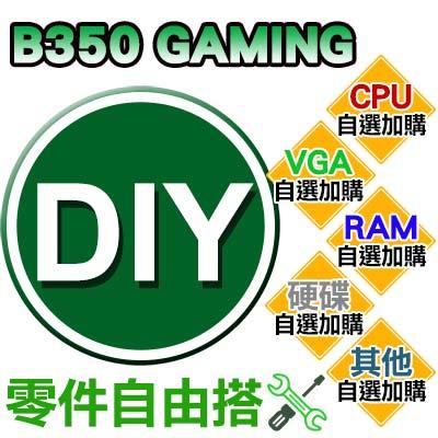 玩家自選-AMD-Ryzen7-技嘉B350-GA