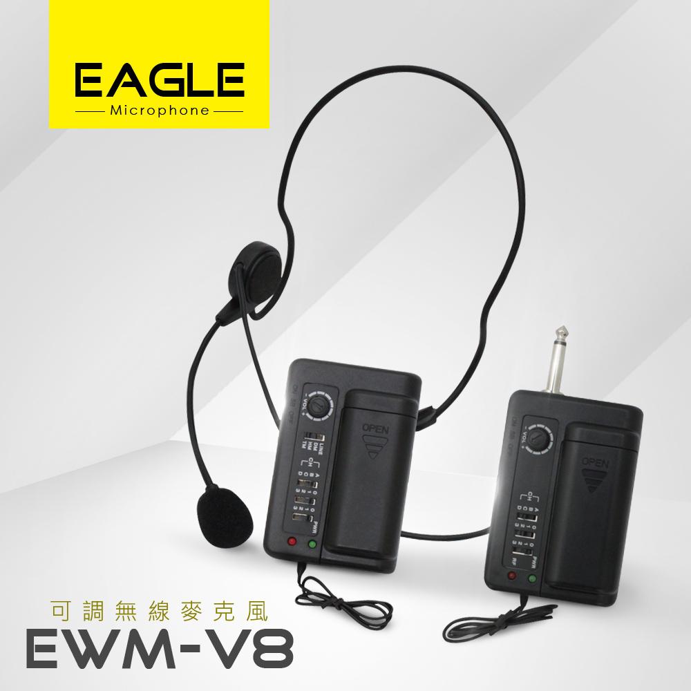 EAGLE 可調無線麥克風 教學會議專用 EWM-V8