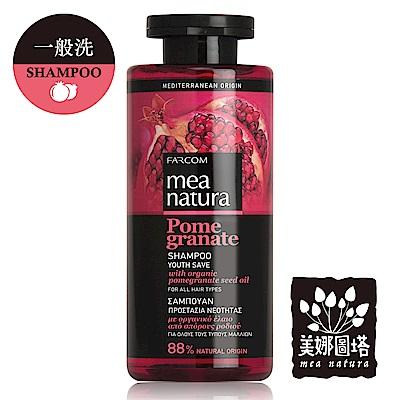mea natura 美娜圖塔 紅石榴亮麗護色髮浴300ml(染後髮質適用)