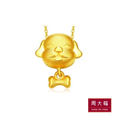 周大福 十二生肖系列 可愛生肖黃金路路通串飾/串珠-狗