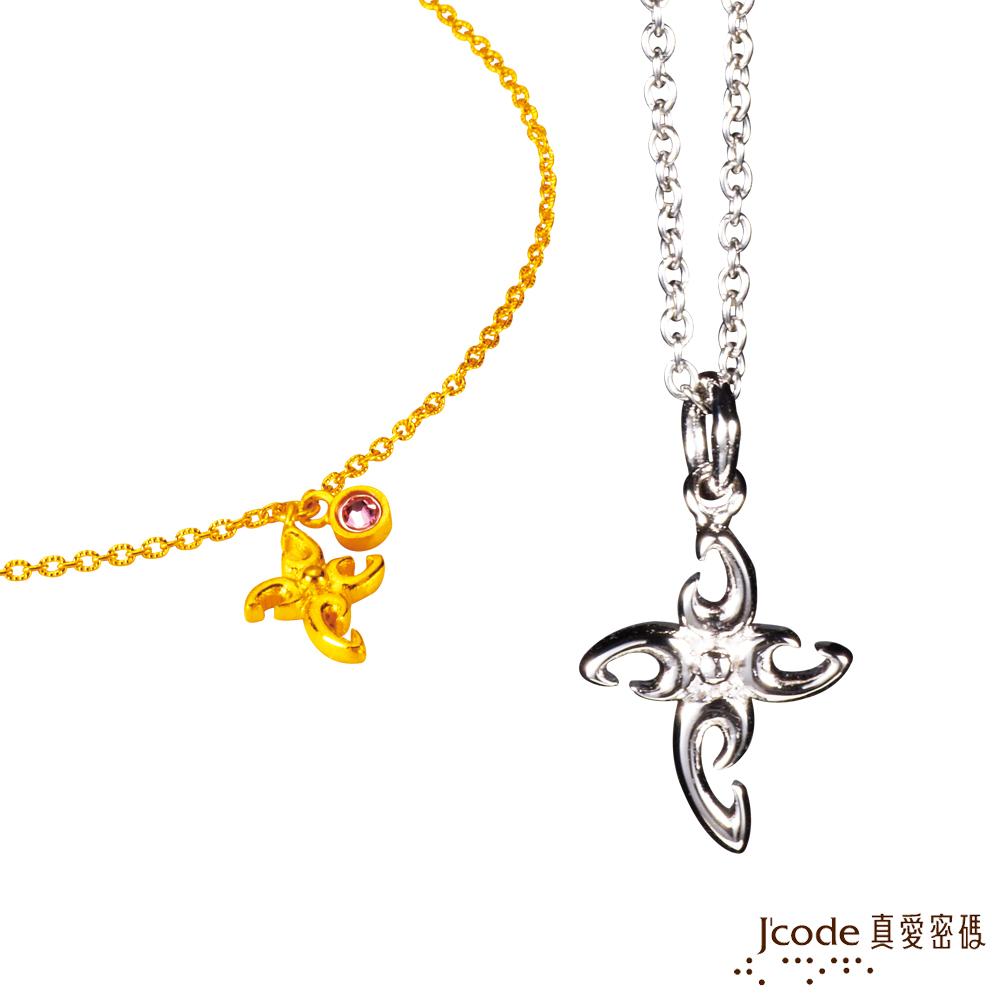 J'code真愛密碼金飾 十字架黃金手鍊+純銀墜子 送白鋼項鍊