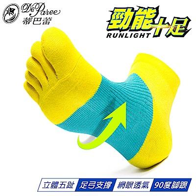 蒂巴蕾  勁能十足無極限 足弓支撐型 五趾運動襪