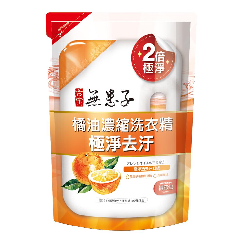 古寶無患子 橘油濃縮洗衣精 極淨去汙補充包1600ml