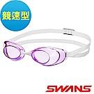 【SWANS 日本】光學競速型泳鏡 (防霧/抗UV/矽膠 SR-10N 紫 )