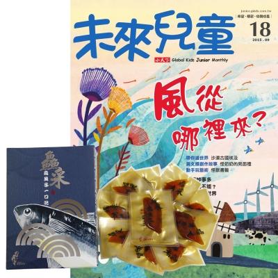 未來兒童 (1年12期) + 鱻采頂級烏魚子一口吃 (10片裝 / 2盒組)