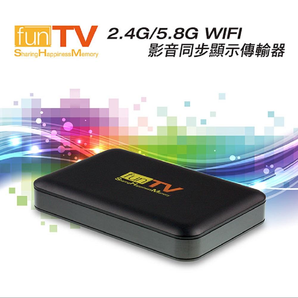 INTOPIC-2.4G/5.8G雙頻影音同步顯示無線FUN-TV-01